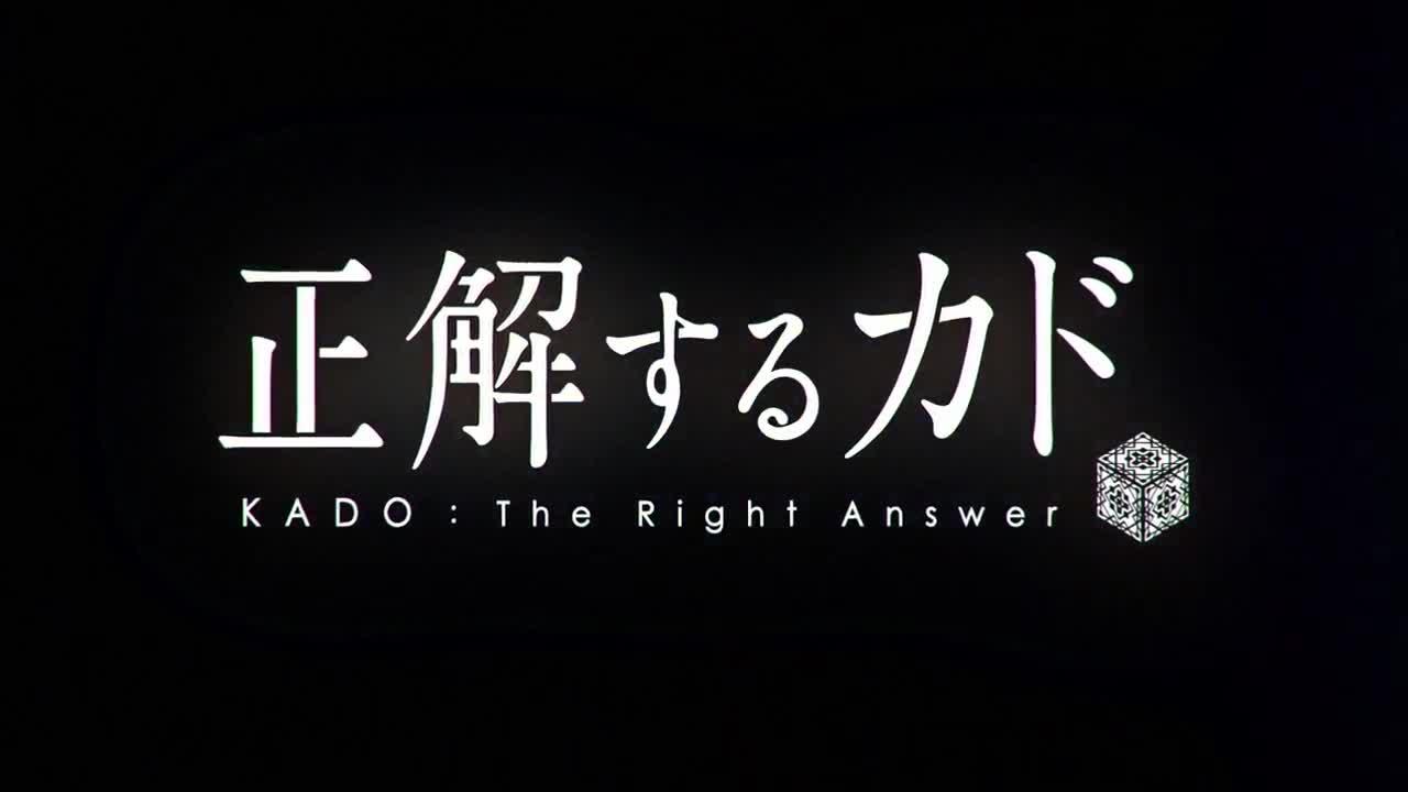 Правильный ответ Кадо / Kado: The Right Answer / Seikaisuru Kado [ 0 серия ]